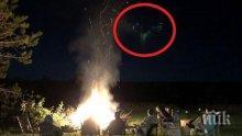 Мистерия: Привличат извънземни с огън