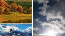 Есенни капризи! Променлива облачност и слабо понижение на температурите