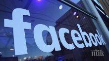 """Европейски регулаторен орган започва проверка на """"Фейсбук"""" заради изтичането на данни"""