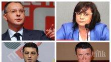 """Станишев и Нинова в екшън заради Орбан. Социалистите в схватка кой е писал """"Визия за България"""" на Корнелия - експертите отричат"""