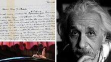За ценители! Ръкописно писмо на Алберт Айнщайн  за религията и смисъла на живота ще бъде изложено на търг в Ню Йорк