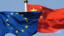 Новата стратегия на ЕС не била благоприятна за Китай