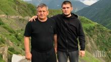 """След култовата шампионска реплика: """"Баща ми ще ме набие, когато се прибера вкъщи, ясно ми е""""! Таткото на непобедения Хабиб каза тежката си дума"""
