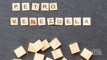Годишната инфлация на Венецуела е достигнала до 488 865 процента