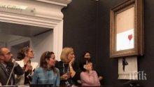 Инцидент за милиони! Картина на Банкси се самоунищожи, след като бе продадена на търг