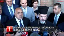 ГОРЕЩА ТЕМА! Митрополит Антоний изплю камъчето - ето кое ядоса Светия Синод в новия закон за вероизповеданията