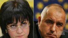 Делото между Борисов и Нинова навлиза в заключителната си фаза