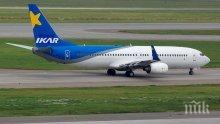 Два самолета се сблъскаха на летище в Москва