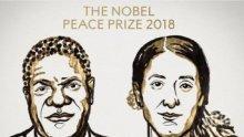 """Нобелът за мир, връчен на гинеколог от Конго и сексуална """"робиня"""", е подигравка. Радостно е обаче, че изтрещяването не е само у нас"""