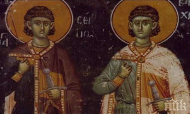 ПРАЗНИК! Почитаме светите мъченици Сергий и Вакх, а тези три имена трябва да почерпят