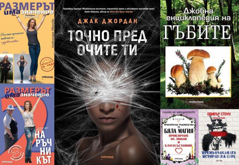 """Топ 5 на най-продаваните книги на издателство """"Милениум"""" (1-7 октомври)"""