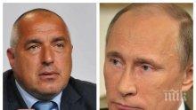 ГОВОРИ МОСКВА! Путин с изключително важни думи за България - руският президент ни отреди ключова роля на газовия пазар в Европа