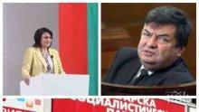 САМО В ПИК! Бурята в БСП: Георги Божинов изригна срещу лидерката на Столетницата: Корнелия Нинова е в крайно безпомощно състояние