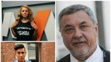 САМО В ПИК! Валери Симеонов за разкриването на убиеца на Виктория: МВР се справи брилянтно, германската полиция действа мудно! Похвално и за Борисов