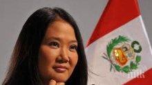 Арестуваха дъщерята на бившия перуански президент