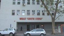 """ОКОНЧАТЕЛНО! Две болници се сливат в Пловдив - """"Св. Мина"""" минава под шапката на """"Св. Пантелеймон"""""""