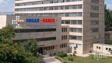 """Русенската болница """"Канев"""" с нов изпълнителен директор"""