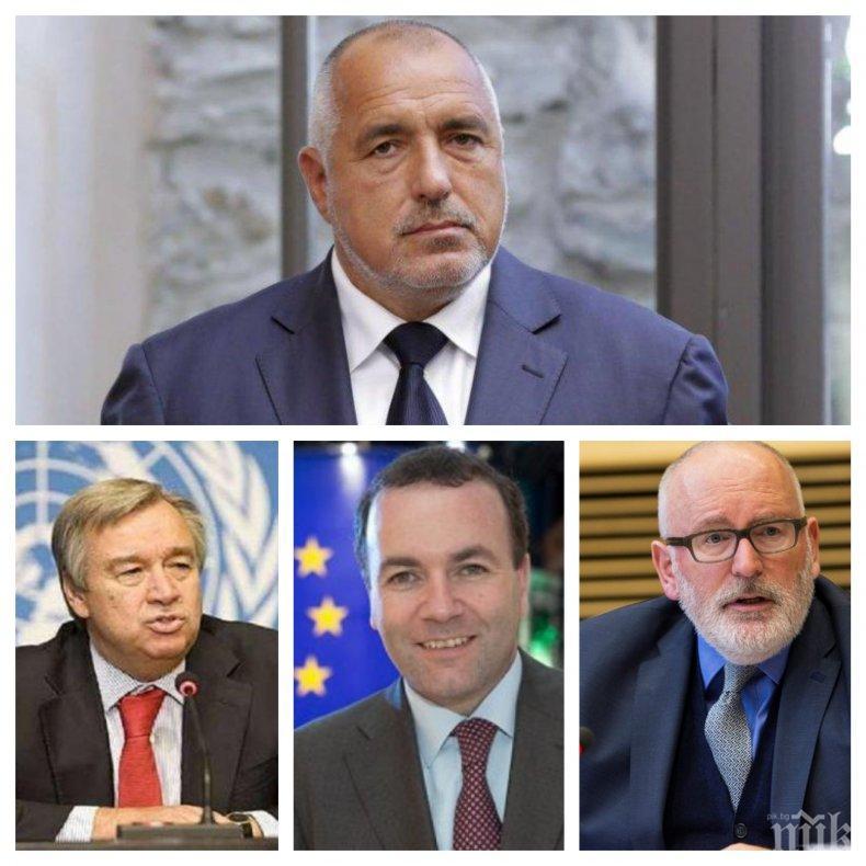 Извинете се на България, охранени чиновници от Брюксел!