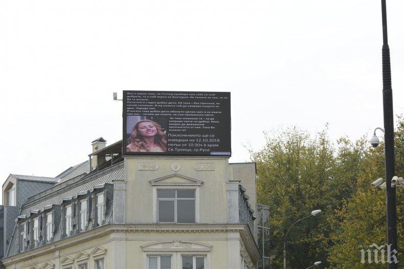 НЯМА ПОКОЙ ЗА БЕДНАТА ВИКТОРИЯ! Русе опасан с билбордове, рекламиращи... погребението й?! Що за кич, що за самореклама...