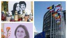 БРЮКСЕЛ РАЗБРА ИСТИНАТА: ЕК почете с минута мълчание убитите заради работата си журналисти, не посочи името на Виктория Маринова