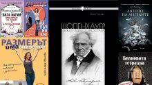 """Топ 5 на най-продаваните книги на издателство """"Милениум"""" (8-14 октомври)"""