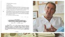 ИЗВЪНРЕДНО В ПИК! Втори одитен доклад разкрива източването на болница от червения депутат проф. Георги Михайлов - ето как приближеният на Ламбо ощетил здравното заведение с над 5 милиона (ДОКУМЕНТИ)