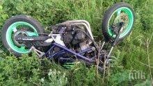 Тежък инцидент! Моторист излетя в канавка и си счупи гръбнака