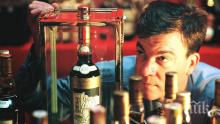 Колекционер се бръкна почти милион долара за бутилка уиски