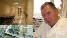 РАЗКРИТИЕ НА ПИК! Депутат от БСП затрил над 23 милиона лева от столична болница по хематология