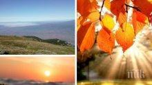 Слънчевият октомврийски разкош продължава! Чакат ни температури до 25 градуса