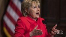 Хилъри Клинтън остана без достъп до секретна информация