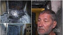 ГОРЕЩА ТЕМА! Журналистът от Бургас Борислав Петков с нови подробности за палежа на дома му