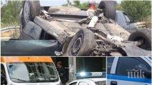 КРЪВ КРАЙ САНДАНСКИ! Кола изхвърча от пътя и падна по таван, има загинал