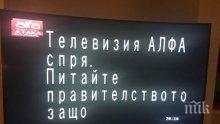 """ПЪРВО В ПИК! Телевизията на """"Атака"""" спря да излъчва"""