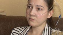 ЛИЧНА ДРАМА! Младо момиче без надежда за трансплантация, иска да стане здравен емигрант