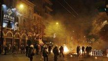 Анархисти предизвикаха безредици в Атина