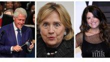Хилари оправда Бил Клинтън за забежката с Моника Люински