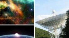 От другия край на Вселената! Астрономи, работещи в Западна Австралия,  са регистрирали загадъчни радиосигнали от Космоса
