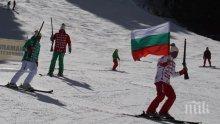 210 хиляди чужденци щурмуват зимните ни курорти