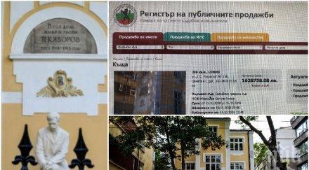 Къщата на Яворов се продава от ЧСИ за 1,6 млн. лева. Господа министри, докога ще продължава този срам? Няма ли държавата да си върне многострадалния имот?