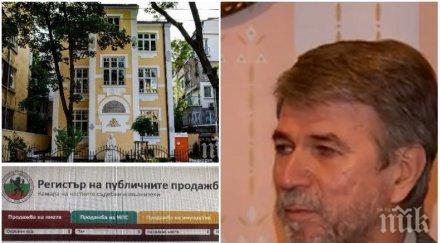 Спор между двама собственици довел до продажбата на къщата на Яворов