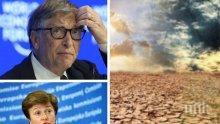 Спасителен план! Бил Гейтс със стратегия за борба срещу глобална климатична катастрофа