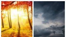 ЕСЕННИ КАПРИЗИ! Слънце на запад, облаци на изток и температури до 25 градуса