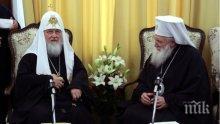 Руският патриарх Кирил: Константинополската патриаршия сама изпадна в разкол