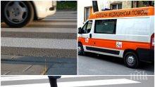"""Кола помете първокласничка на """"зебра"""" на слизане от училищния автобус"""