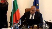 ПЪРВО В ПИК! Борисов свика извънредна среща! Ето кого привика в кабинета си премиерът (ОБНОВЕНА)