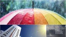 ТОПЛАТА ЕСЕН СИ ОТИВА: Дъжд ще вали в цялата страна, температурите ще паднат до 16 градуса