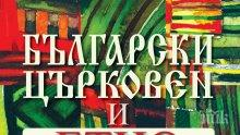 """Четиво за всеки дом! Всички ритуали, обреди и празници побрани в уникален""""Български църковен и етнокалендар"""""""