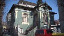 Започна ремонтът на Лилиевата къща в Стара Загора
