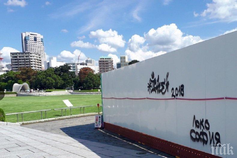 """И феновете на """"Локо"""" потънаха в срам заради гаврата в Хирошима"""